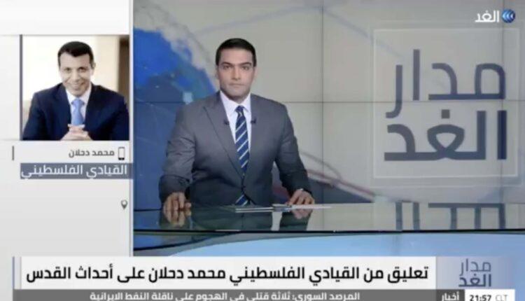 القيادي الفلسطيني محمد دحلان يتحدث هاتفيا على قناة الغد، تحول احدث مدينة القدس. (الصورة- Screen Grab – Alghad)