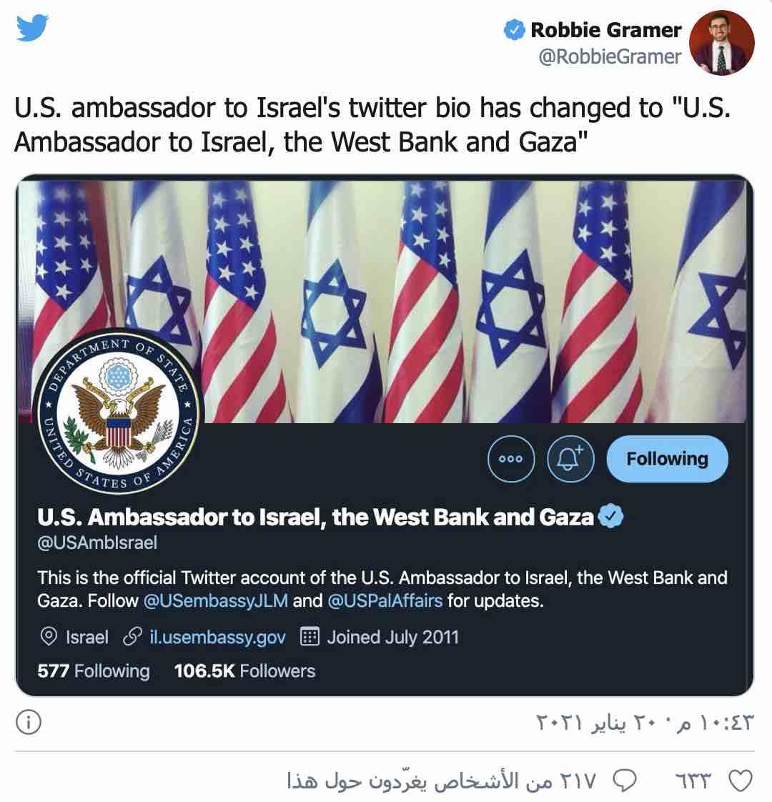 منشور لحساب ادارة الرئيس الامريكي بايدن على تويتر، يضيف الضفة الغربية وقطاع غزة إلى نطاق تمثيل السفير الأمريكي لدى إسرائيل