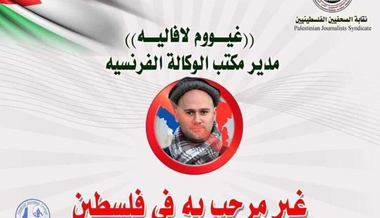 منشور يحمل شعار نقابة الصحفيين الفلسطينيين، يدعو الى طرد مدير مكتب الوكالة الفرنسية للانباء.