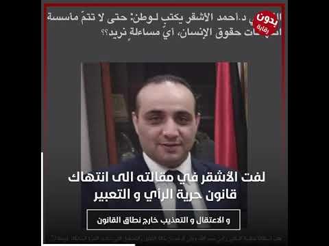 مقالة تقود قاضي بمحكمة الجنايات في رام الله الى التحقيق