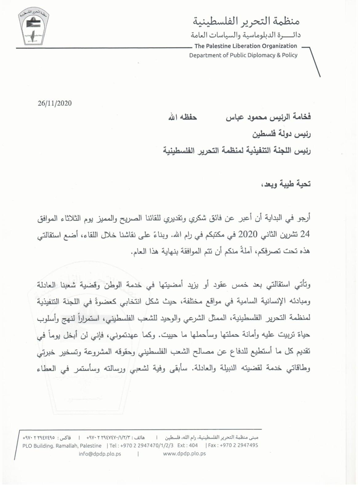 بيان استقالة حنان عشراوي، المسؤولة المخضرمة في منظمة التحرير الفلسطينية.
